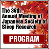 The 36th Annual Meeting of Japanese Society of Sleep Research [PROGRAM]